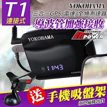 YOKOHAMA T1 連接式 三合一 全頻雷達測速器 可連接供電行車紀錄器(贈手機夾吸盤架)