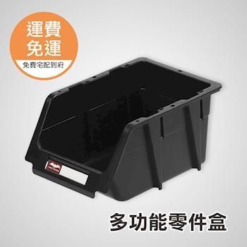 【收納專業家】多功能零件盒 黑色 收納盒 可堆疊 好分類 符合歐盟安全規範