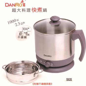 丹露 #304不鏽鋼超大料理快煮鍋2.3L