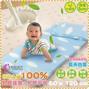 Embrace英柏絲 60x120x5cm嬰兒乳膠床墊+平枕組(藍天白雲)精梳美國棉 幼稚園組合包