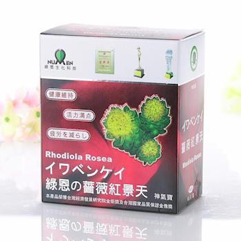 【綠恩生技】神氣寶 薔薇紅景天 2盒入 增強體力組