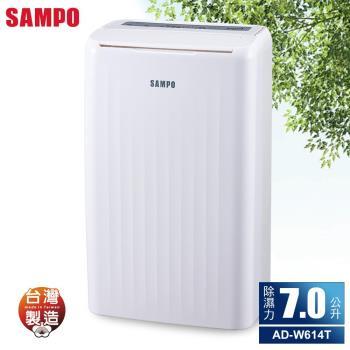 SAMPO聲寶 7L空氣清淨除濕機 AD-W614T