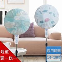 【佶之屋】清新簡約家庭用風扇防塵套-二入組