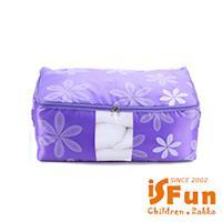 iSFun 居家收納 大號透視棉被袋 紫花