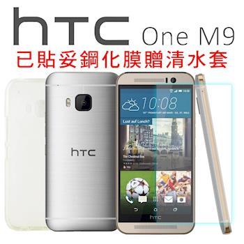 [福利品] HTC One M9  五吋智慧型手機(4G版/32G)加贈藍芽耳機+保護貼+清水套
