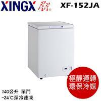 XINGX星星140L臥室冷凍櫃XF-152JA