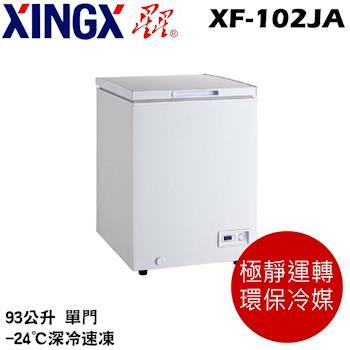 XINGX星星93L臥室冷凍櫃XF-102JA