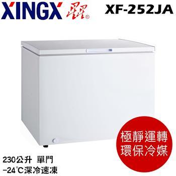 XINGX星星230L臥室冷凍櫃XF-252JA