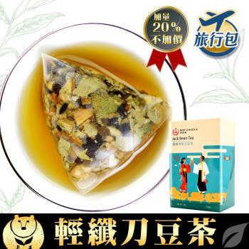 【台灣茶人】纖纖清新刀豆茶3角茶包盒裝(7入)