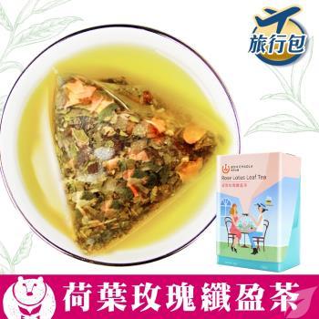 【台灣茶人】荷葉玫瑰纖盈茶3角茶包盒裝(7入)