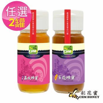 【彩花蜜】嚴選蜂蜜700g x2入禮盒組-荔枝/百花/檸檬/黃金蜂蜜 任選