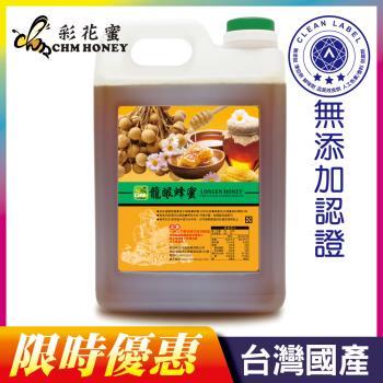 彩花蜜 台灣龍眼蜂蜜3000g