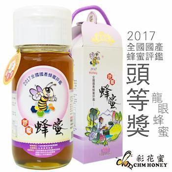 彩花蜜 國產蜂蜜頭等獎-龍眼蜂蜜700g