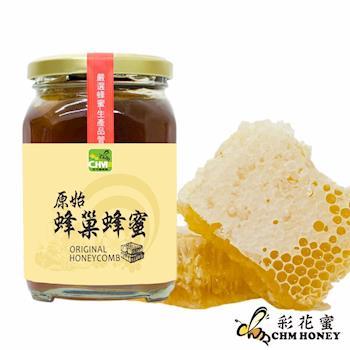 彩花蜜 原始蜂巢蜂蜜500g
