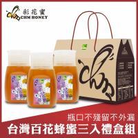 彩花蜜 百花蜂蜜專利擠壓瓶禮盒組350g(3入)
