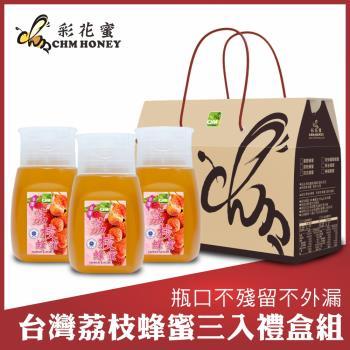 彩花蜜 荔枝蜂蜜專利擠壓瓶禮盒組350g(3入)