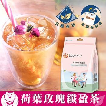 【台灣茶人】玫瑰荷葉纖盈美顏茶3角立體茶包(纖盈系列7包/袋)