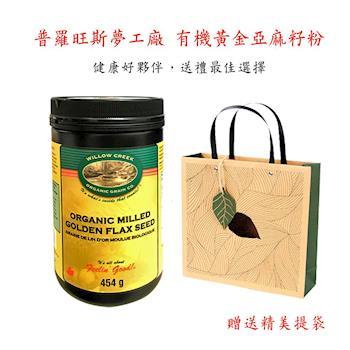 普羅旺斯夢工廠 加拿大進口有機黃金亞麻籽粉 454g x1瓶 贈精美提袋