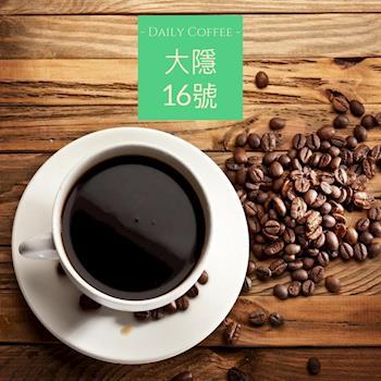 大隱珈琲 大隱16號 - 濃郁醇厚 嚴選咖啡豆 (一磅/454g)