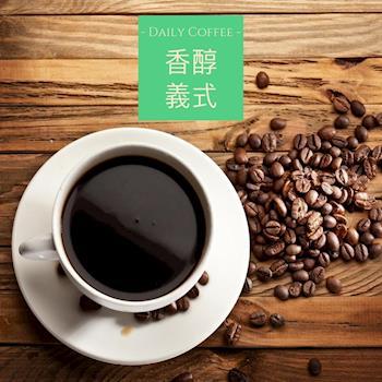 大隱珈琲 香醇義式 - 巧克力甘甜口感 嚴選咖啡豆 (一磅/454g)