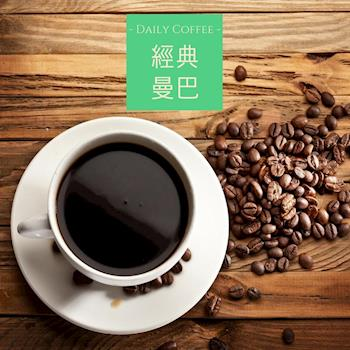 大隱珈琲 經典曼巴 - 柔順清香 嚴選咖啡豆 (一磅/454g)