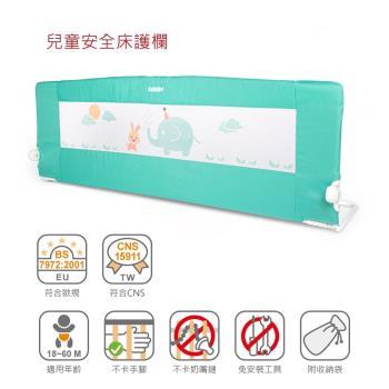【DEMBY】BR24兒童安全床護欄-湖水綠(圍欄 床圍 床護欄 安全)