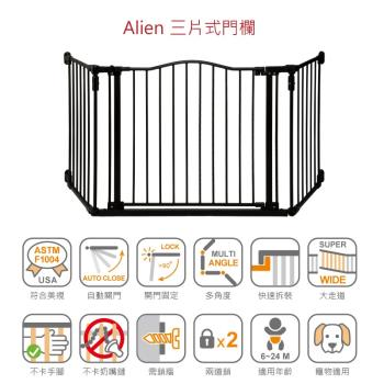 【DEMBY 兒童/寵物專用門欄】Alien三片式門欄 - SG72(安全門欄/圍欄)