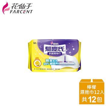 【花仙子】驅塵氏抗菌濕拖巾12入-檸檬(12張/入)(整箱購買)
