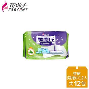 花仙子 驅塵氏抗菌濕拖巾12入/箱-茶樹(12張/入)