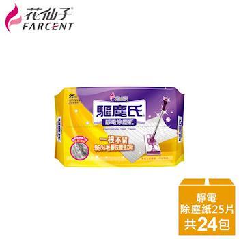 花仙子 驅塵氏靜電除塵紙 24入/箱(25張 / 入)