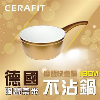 德國CERAFIT陶瓷奈米不沾摩登金快煮鍋-18cm
