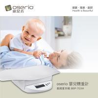 oserio 歐瑟若  嬰兒秤BBP-703W