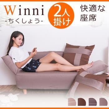 【Banners Life】Winni溫妮日系摩登布沙發(雙人座)