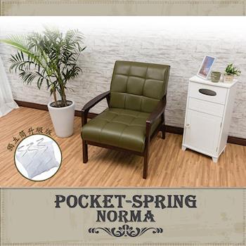 【Banners Life】Norma諾瑪北歐摩登皮沙發(升級版-獨立筒單人座)