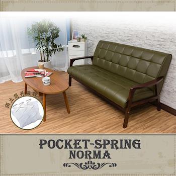 【Banners Life】Norma諾瑪北歐摩登皮沙發(升級版-獨立筒三人座)