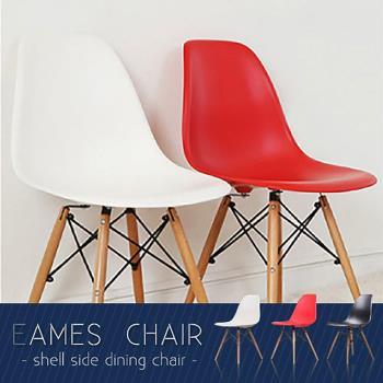 【Banners Life】EAMES伊姆斯北歐簡約時尚餐椅 ( 四色白色、黑色、橘色、綠色任選 )