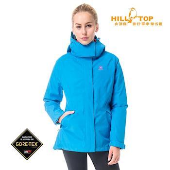 【hilltop山頂鳥】女款GoreTex防水3合1蓄熱羽絨外套F22FX2青藍