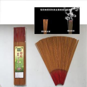 天璽 招財黃金香-祖先/神明/環保無煙香