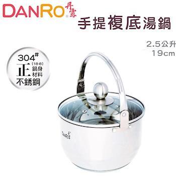 丹露 304不鏽鋼手提複底湯鍋2.5L(S304-25L)