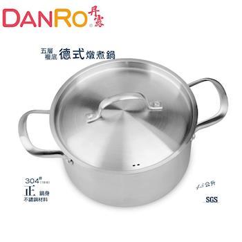 丹露 五層複底德式燉煮鍋(4.5L)S304-45L