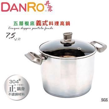 丹露 五層複底義式料理鍋(7.5L)S304-75L