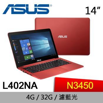 ASUS華碩 VivoBook 入門文書筆電 L402NA-0051RN3450 14吋/N3450/4G/32GB