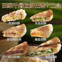 [田家拉餅]千層拉餅任選三盒(4片/盒)