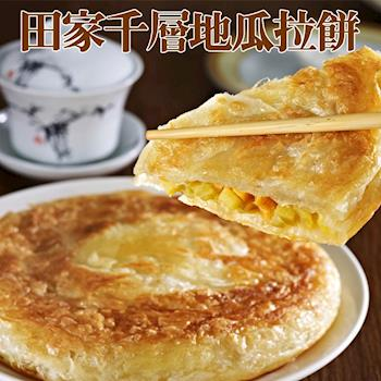 田家拉餅 千層地瓜拉餅(4片/盒,共三盒)
