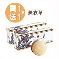 【Olivos奧莉芙的橄欖】薰衣草舒壓橄欖皂-橄欖油手工皂禮盒/100G*3入