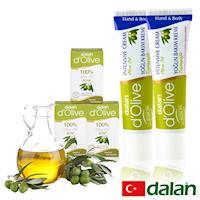 【土耳其dalan】橄欖手工滋養皂25gX3+橄欖深層強效滋養修護霜20mlX2  呵護組