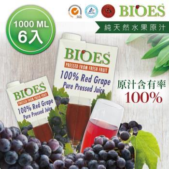 【囍瑞 BIOES】 純天然100%葡萄汁 -1L(6入)-A0110206