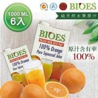 【囍瑞 BIOES】純天然100%柳橙汁原汁-(1L/6入)