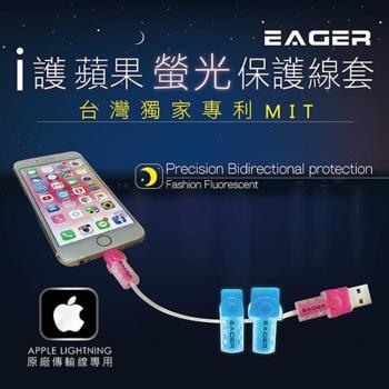 APPLE原廠傳輸線保護套 iPhone/iPad/iPod (三組入)