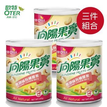 【4入75折】【歐特】無調味有機腰果(200g/罐)